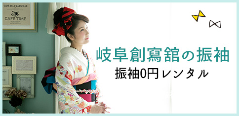 岐阜創寫舘の振袖0円レンタル