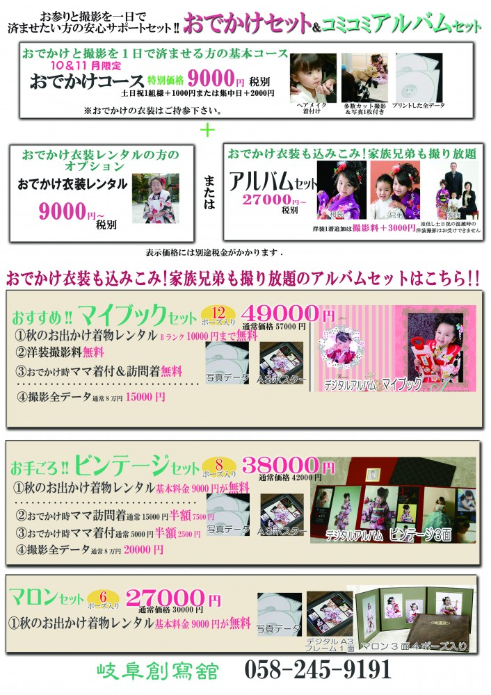 2014年秋の「おでかけセット」&コミコミアルバムセットのお知らせ