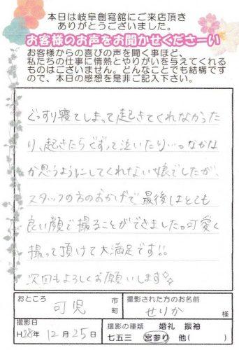 IMG_20170127_0001