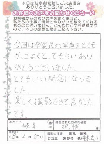 IMG_20170213_0003