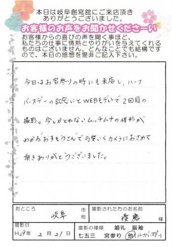 IMG_20170226_0001
