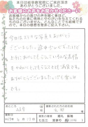 29.04.17充那ちゃん