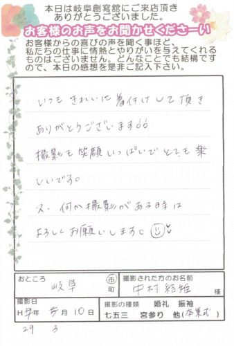 29.3.10中村様○