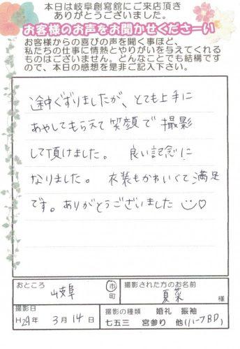 29.3.14夏菜ちゃん×