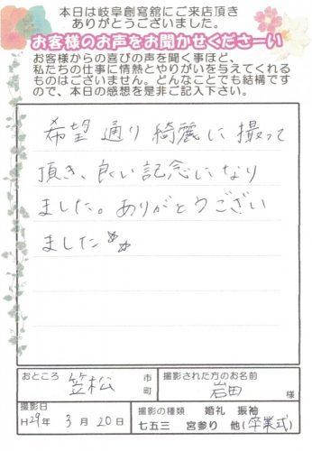 29.3.20岩田様○