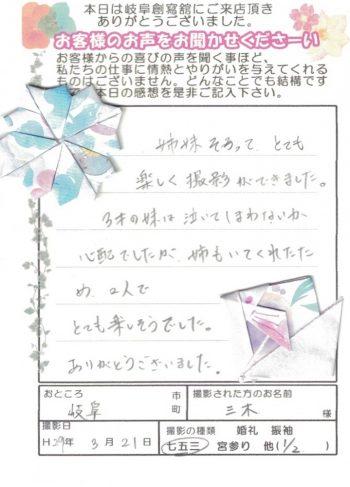 29.3.21三木様○