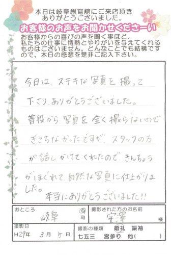 29.3.5安澤様