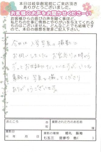 29.4.10高橋様○