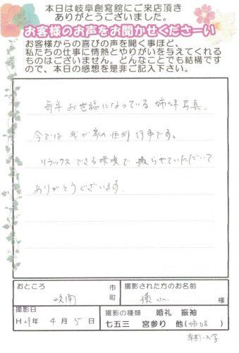 29.4.5横山様×