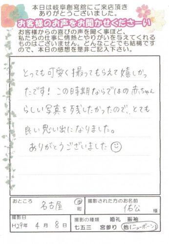 29.4.8佑公くん〇