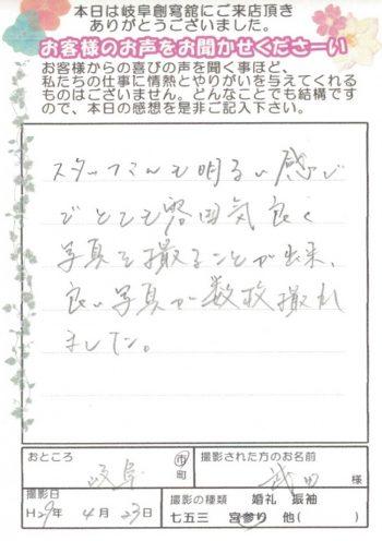 29.04.23武田様○