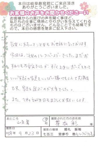 29.04.23芽衣彩ちゃん○