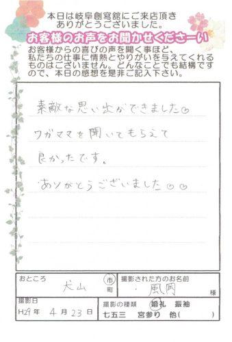 29.04.23風岡様×
