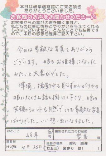 29.04.30愛香ちゃん