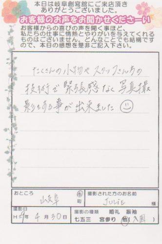29.04.30Jurieちゃん