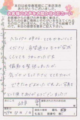 29.05.01(木田まりか様)
