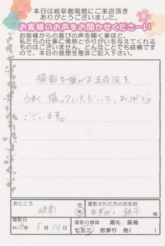 29.05.14鉄平くんあずみちゃん