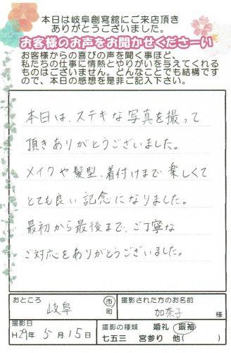 29.5.15加奈子様