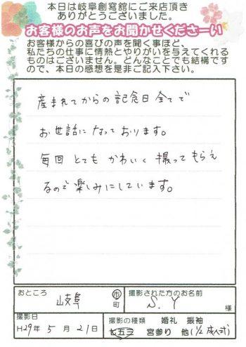 29.5.21S・Y様(尾下様)×