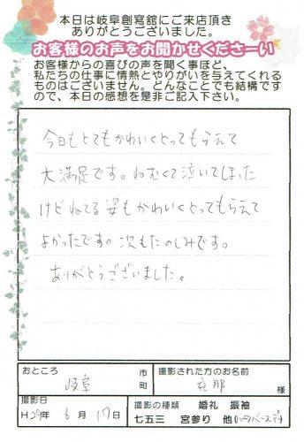 29.6.17みつなちゃん