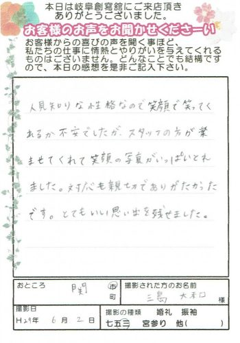 29.6.3三島様〇