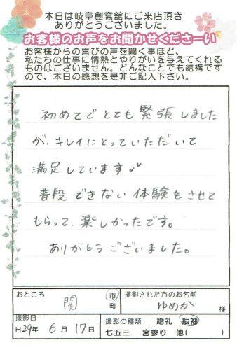 29.6.17ゆめかさん