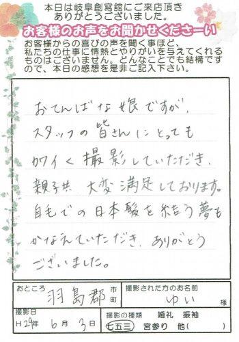 6.3ゆいちゃん
