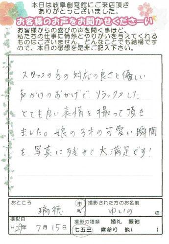 7.15ゆいのちゃん
