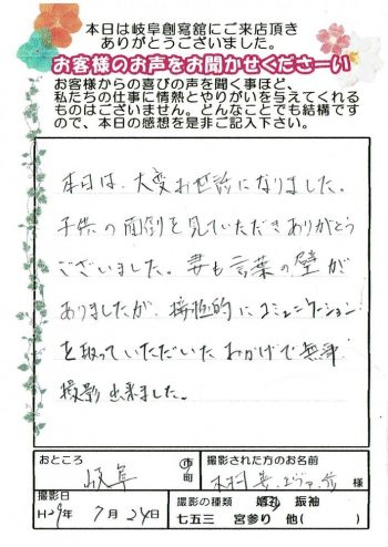 7.24木村夫妻