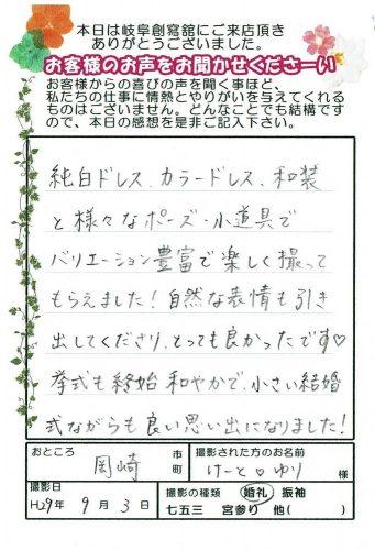平田夫妻 (2)