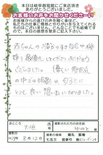 8.12ゆのとちゃん