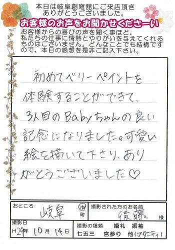1014ごとうみずきさん(またにてぃ)