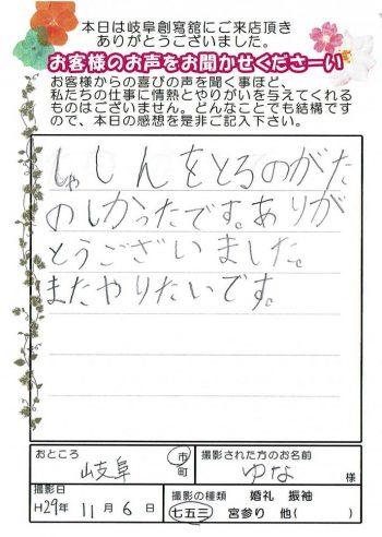 11.06佐藤ゆなちゃん