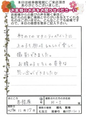 11.17岩田ひでみさん