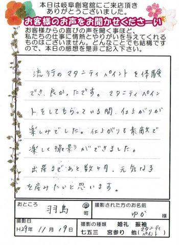 11.19林田ゆかさん