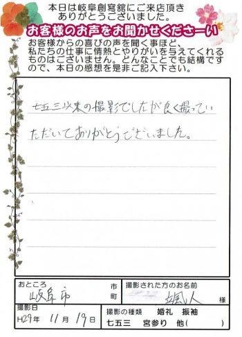 11.19熊崎颯人さん
