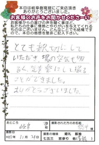 11.24増田悠斗さん