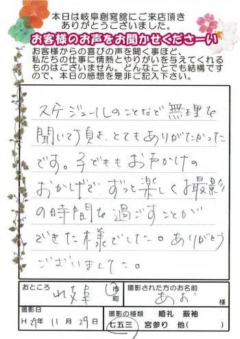 11.29小川あおくん