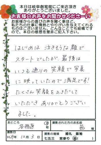 12.03今野あかねちゃん
