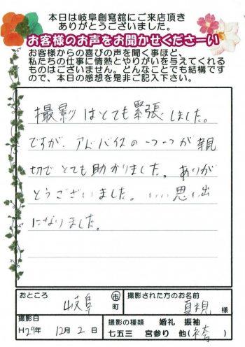 12.02渡辺まさきさん