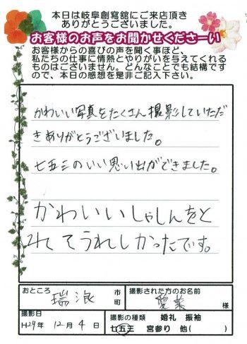 12.04酒井あいなちゃん