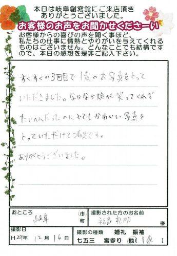 12.16福島みつなちゃん