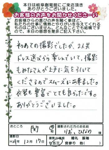 29.12.17ただりおちゃん・ひなのちゃん