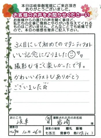 29.12.26岩崎さん