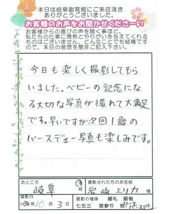 エリカ10.3岩﨑