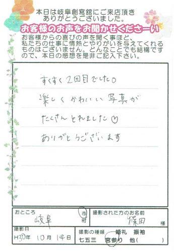 10.14 篠田