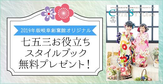 七五三お役立ちスタイルブック無料プレゼント!