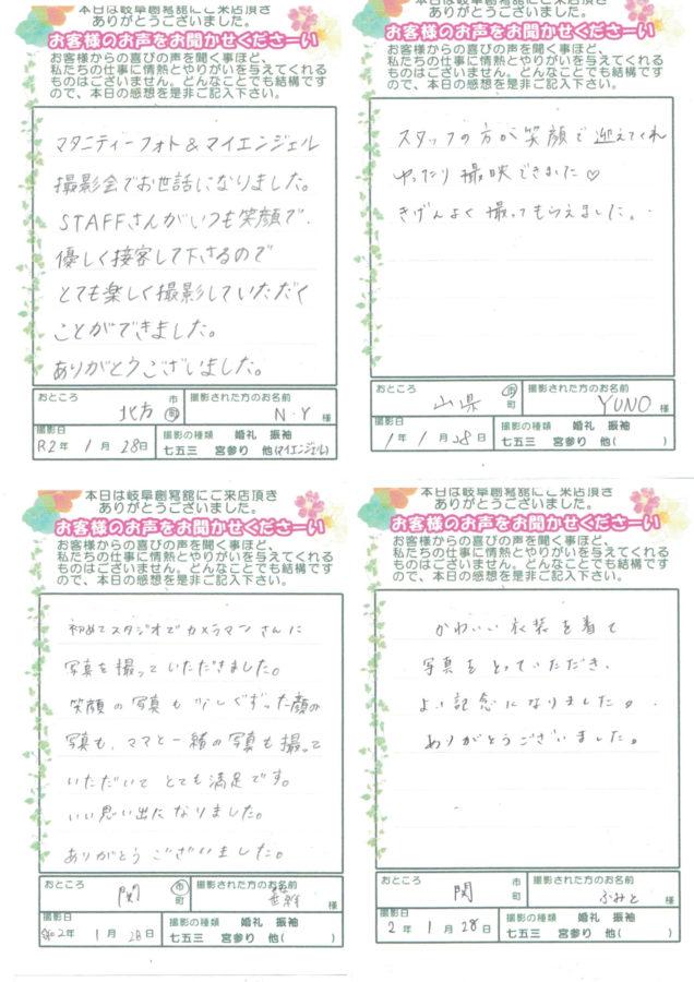 1月のイベントご報告!! マイエンジェル撮影会 NO1