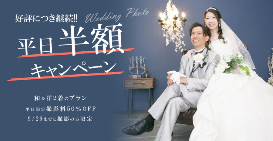 ウェディングフォト♥秋の半額キャンペーン!!