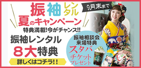 振袖レンタル夏のキャンペーン
